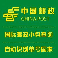 国际邮政小包查询|自动识别邮政单号